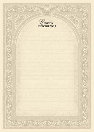 Список персон рода