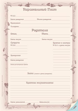 Персональный лист (мужской)