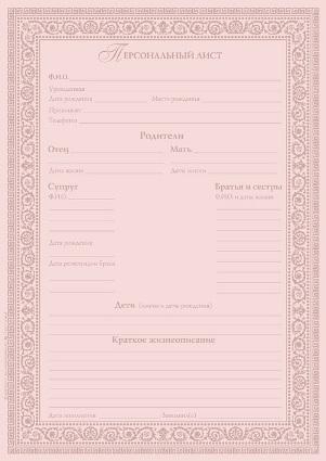 Персональный лист (женский)