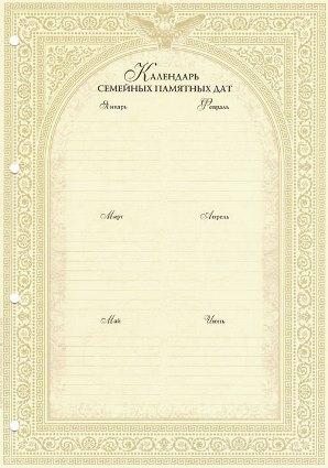 Календарь памятных дат на год