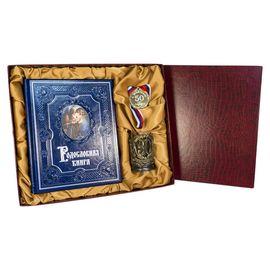 Подарочный набор «Юбилейный» с родословной книгой «Ренессанс» сапфир