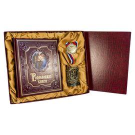 Подарочный набор «Юбилейный» с родословной книгой «Ренессанс» гранат