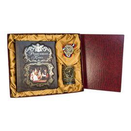 Подарочный набор «Юбилейный» с родословной книгой «Эрмитаж»