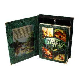 Книга «Русская рыбалка» в кожаном переплёте с металлическими уголками в коробе