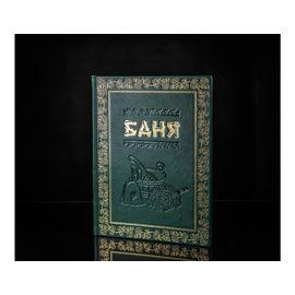 Книга «Баня» в кожаном переплёте с золотым и блинтовым тиснением