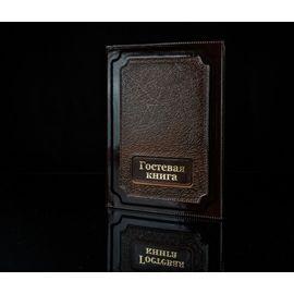 Гостевая книга со вставкой из тиснёной кожи