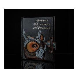 """Книга """"Книга мудрости"""" в кожаном переплёте с росписью (Филин)"""