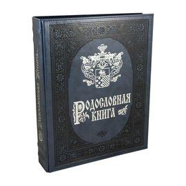 """Родословная книга """"Лазурит"""" (экокожа)"""