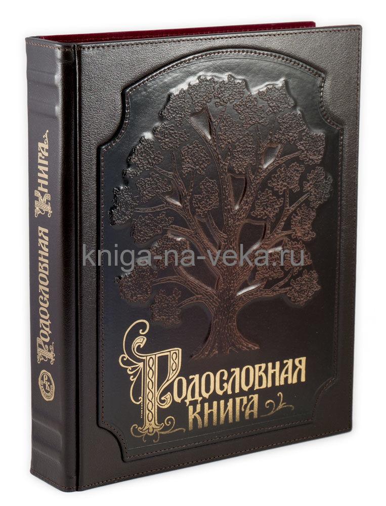 "Родословная книга ""Древо"""