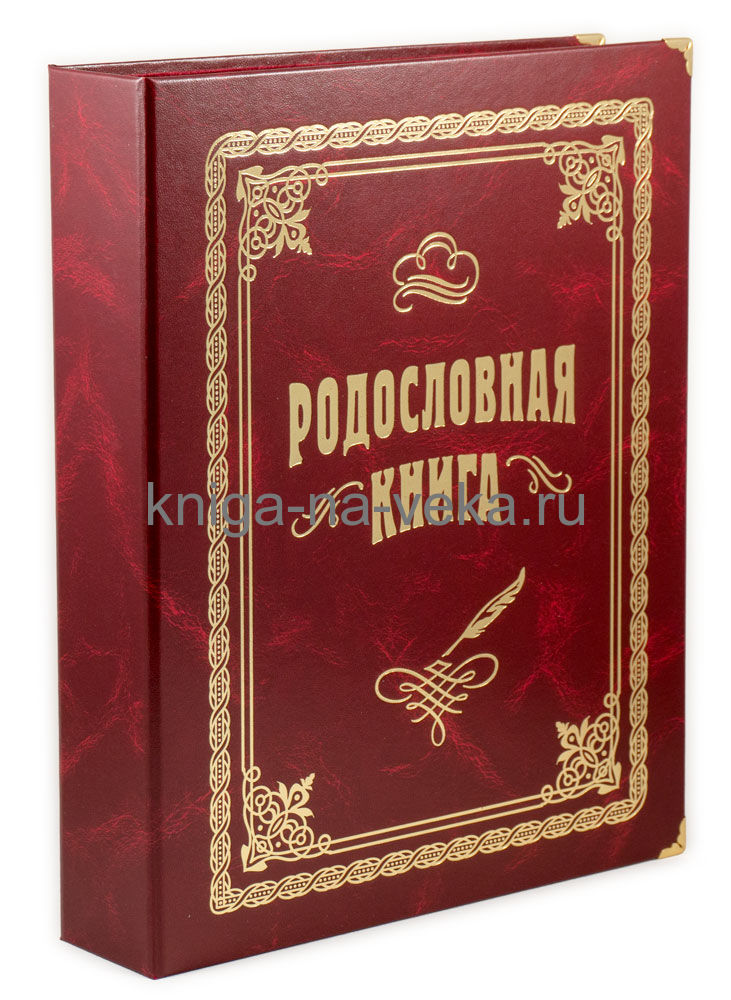 "Родословная книга ""Вишнёвая"""
