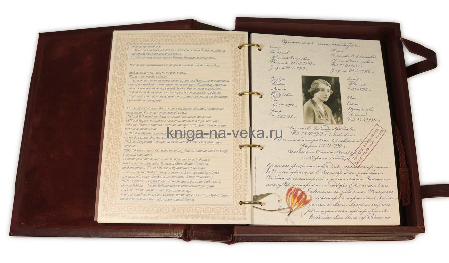"Родословная книга ""Барокко"" с накладкой"