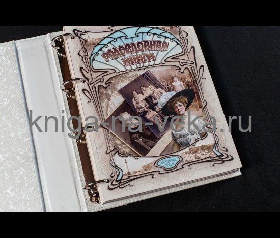 """Родословная книга """"Свадебная"""" серебряная"""