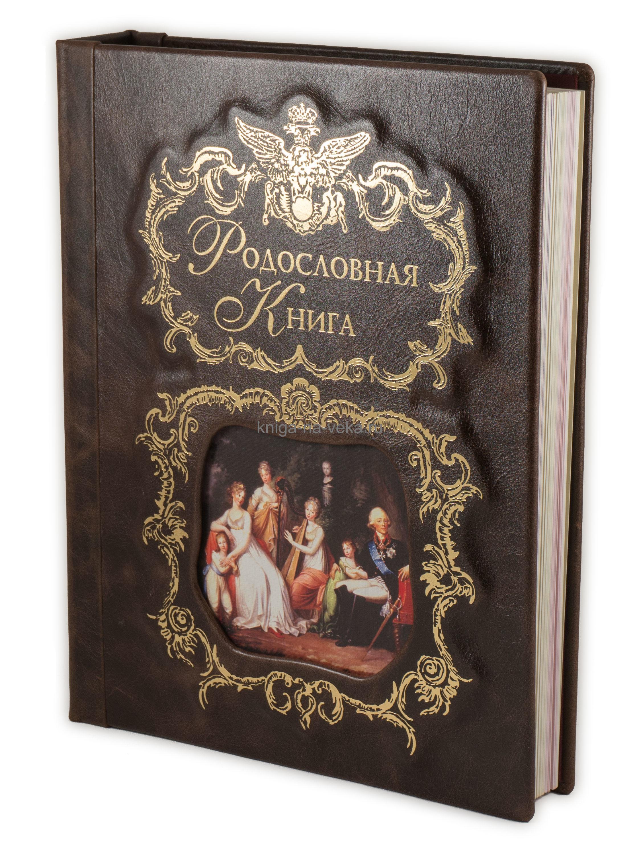 "Родословная книга ""Эрмитаж"" (кожа)"