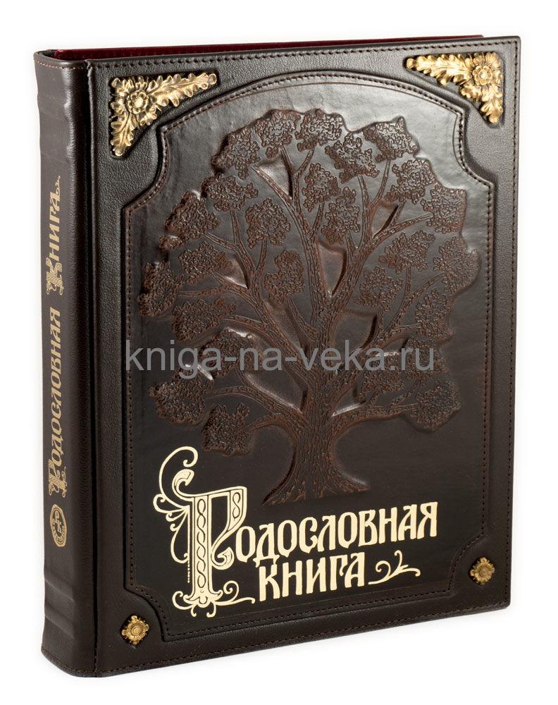 """Родословная книга """"Древо"""" с бронзовыми накладками"""