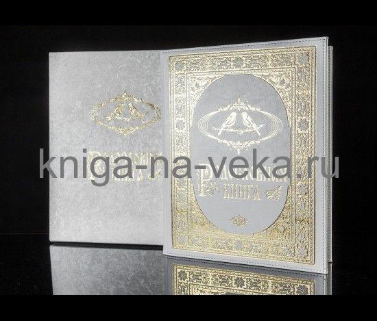 """Родословная книга """"Свадебная"""" золотая"""