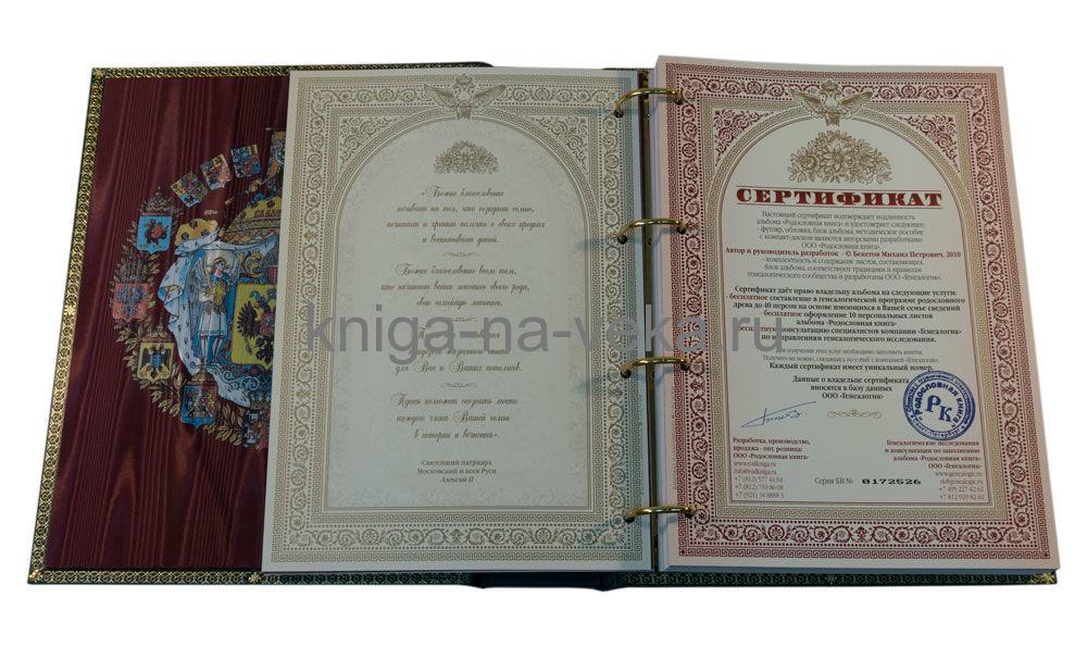 Родословная книга «Ренессанс» (малахит). Сертификат на бесплатные услуги.