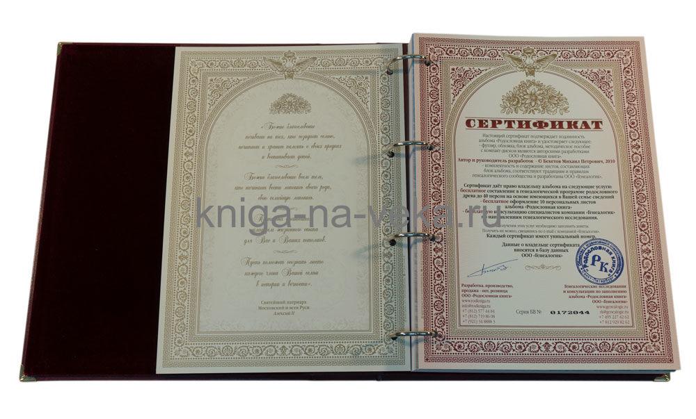 """Родословная книг """"Гранатовая"""". Сертификат."""