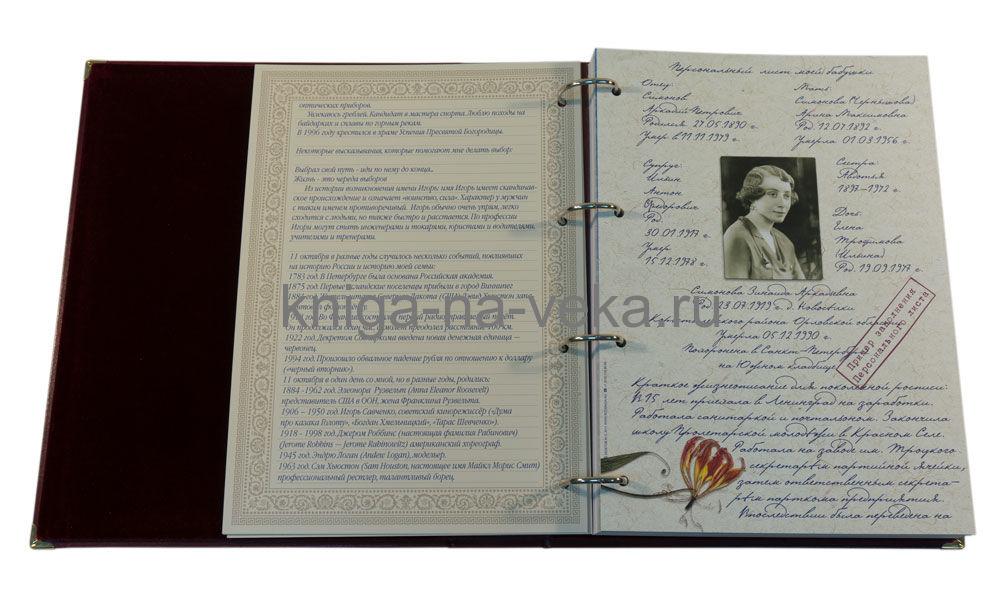 """Родословная книга """"Вишнёвая"""". Пример персонального листа, заполненного вручную."""