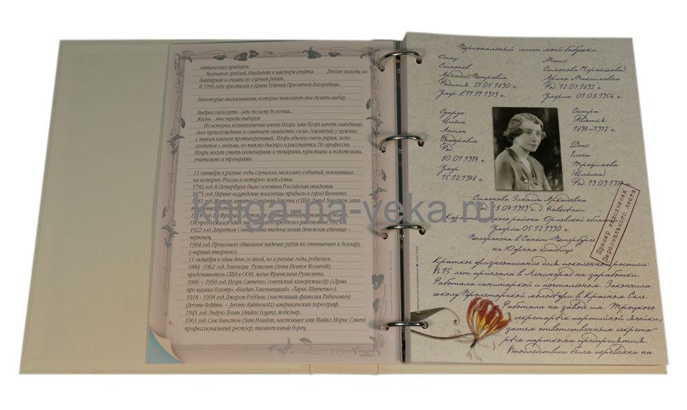 """Родословная книга """"Модерн"""" (светлая). Образец заполнения персонального листа."""