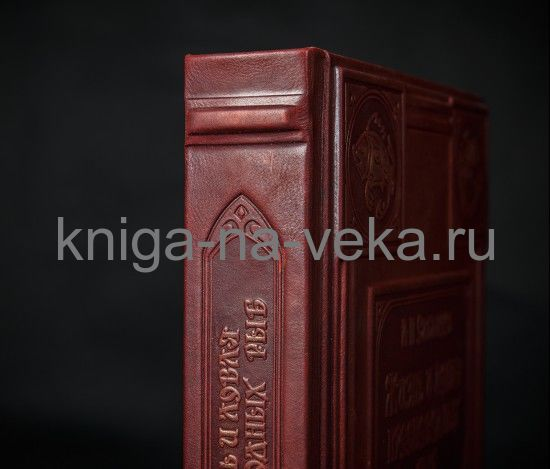"""Сабанеев Л.П. """"Жизнь и ловля пресноводных рыб"""""""