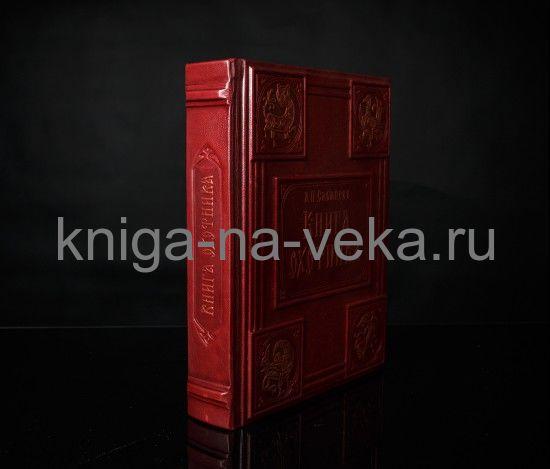 Книга «Книга охотника» в кожаном переплёте с тиснением (Сабанеев Л.П.)