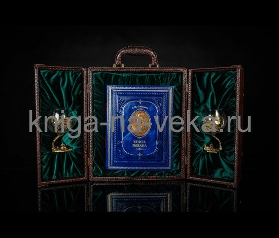 Подарочный набор «Рыбалка»: книга с расписным обрезом и бронзовым барельефом, бокалы для коньяка, кейс