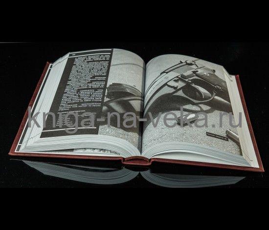 Книга «Всё об огнестрельном оружии» в кожаном переплёте