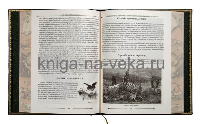 Подарочный набор «Охота»: книга с расписным обрезом и барельефом, бокалы для коньяка, кейс