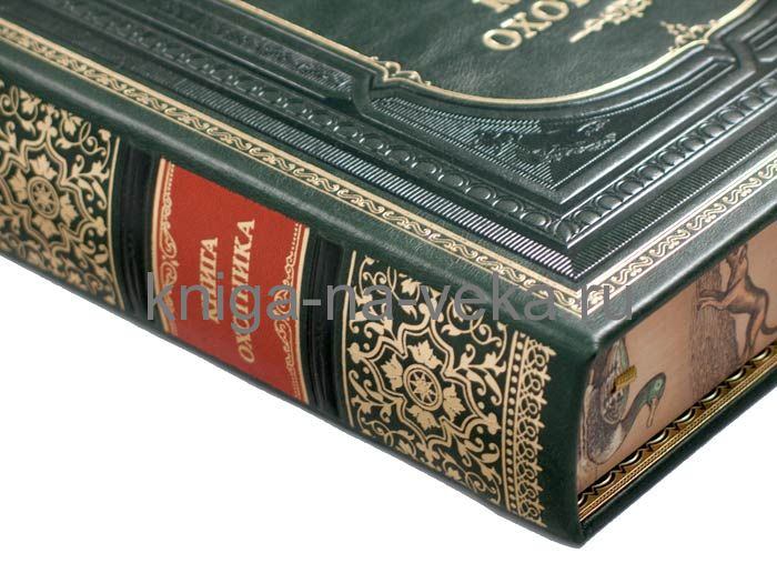 Книга «Книга охотника» в кожаном переплёте с бронзовой / серебряной накладкой (Сабанеев Л.П.)