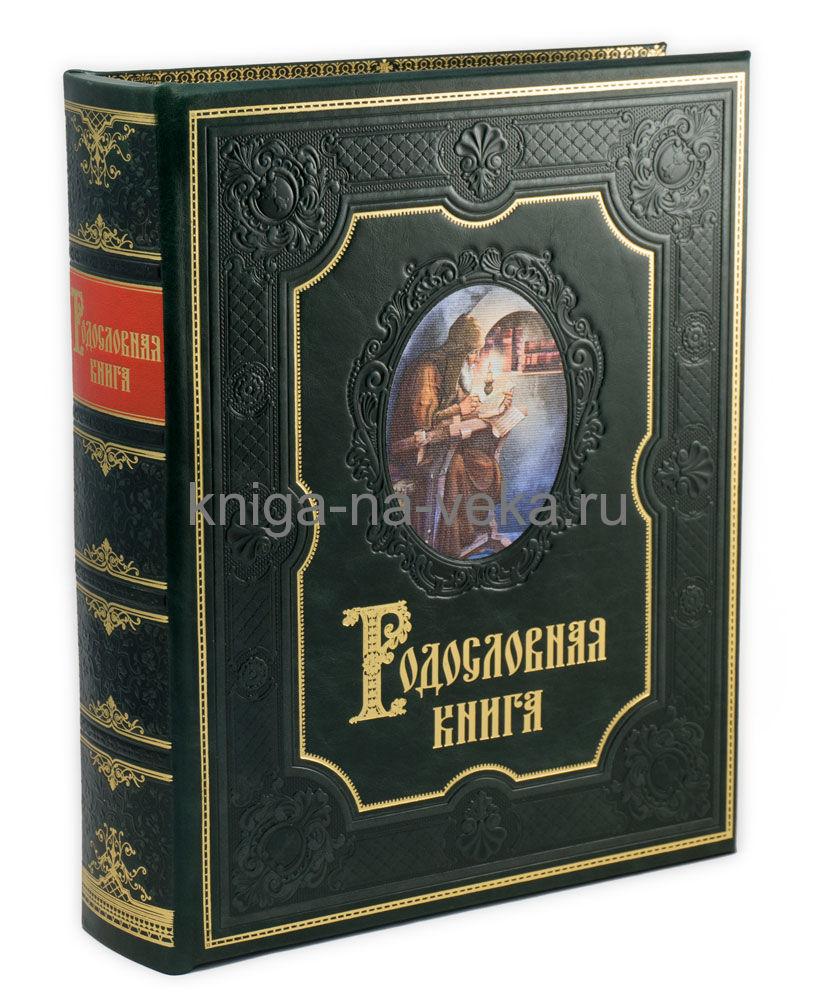 Родословная книга «Ренессанс» малахит