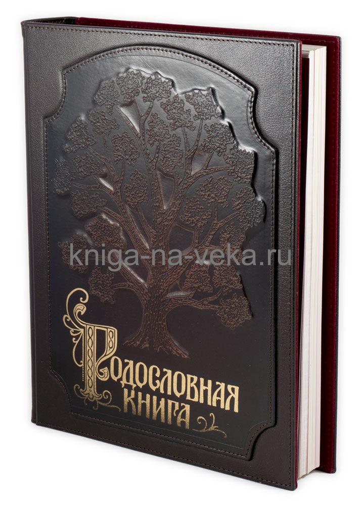 Родословная книга «Древо»