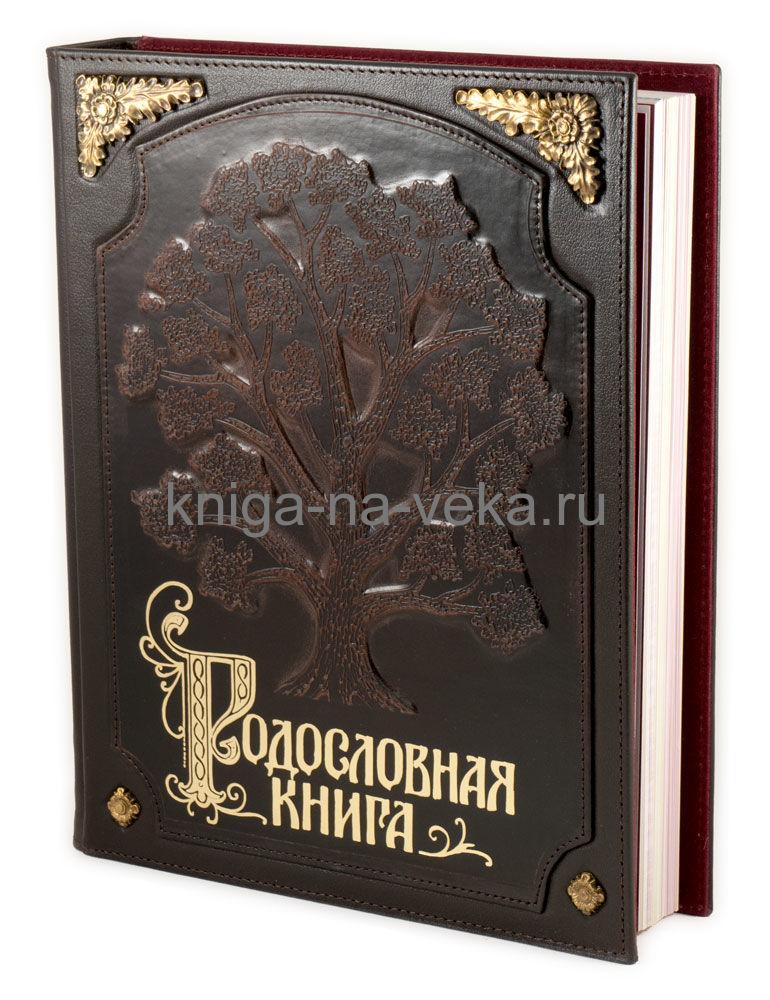 Родословная книга «Древо» с бронзовыми накладками