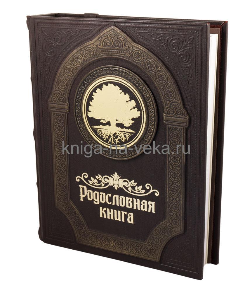 Родословная книга «Парадная»