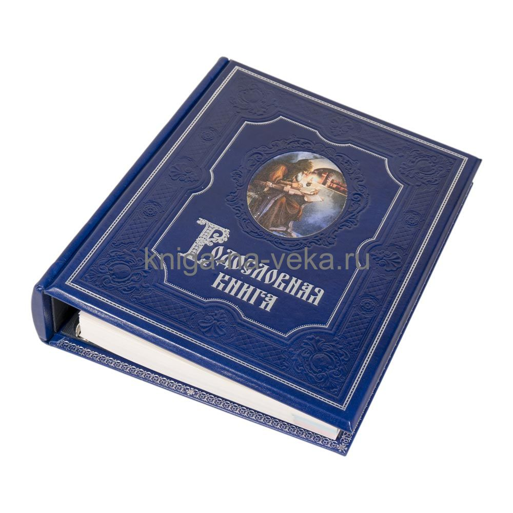 Родословная книга «Ренессанс» (сапфир)