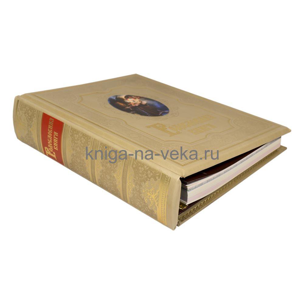 Родословная книга «Ренессанс» слоновая кость