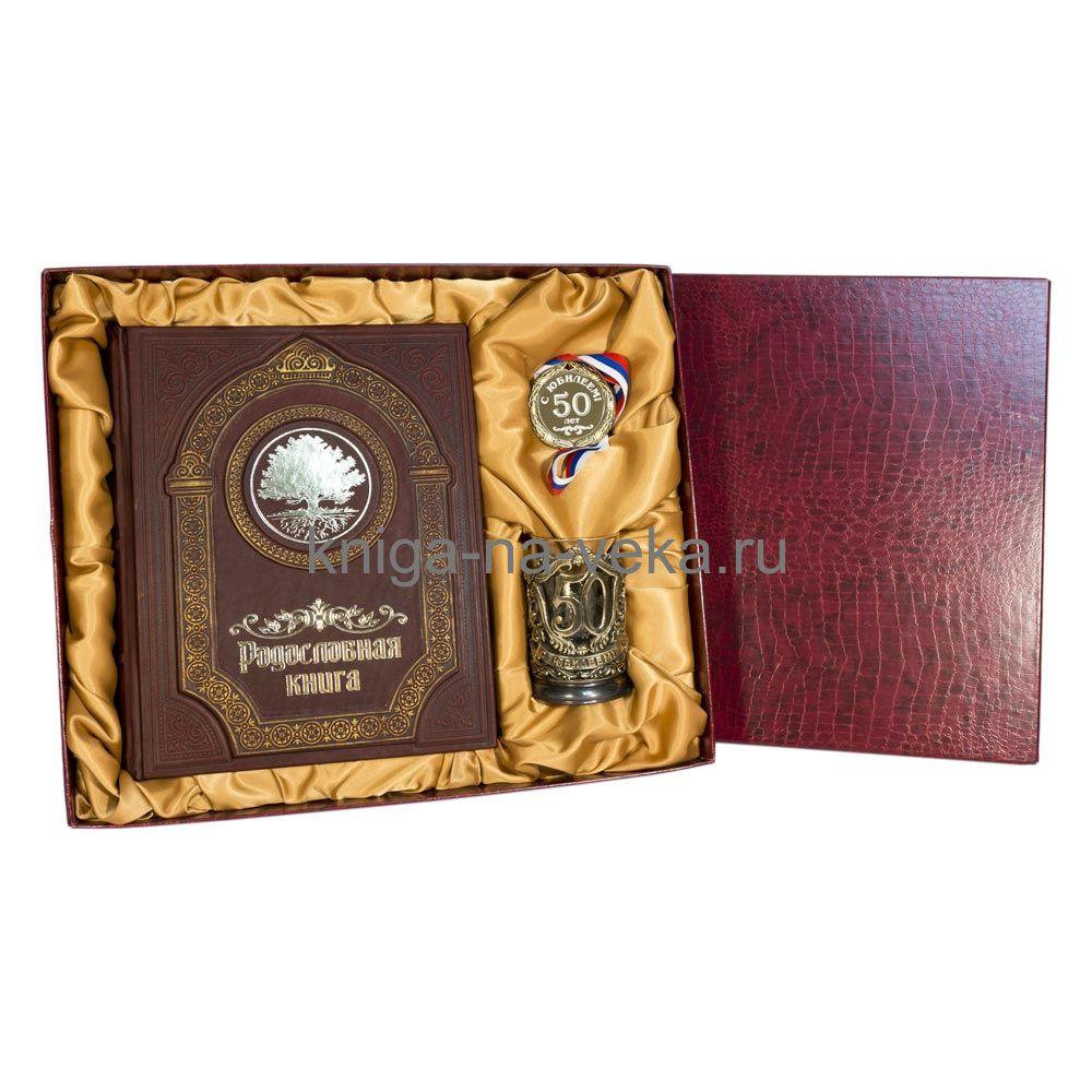 Подарочный набор «Юбилейный» с родословной книгой «Парадная»
