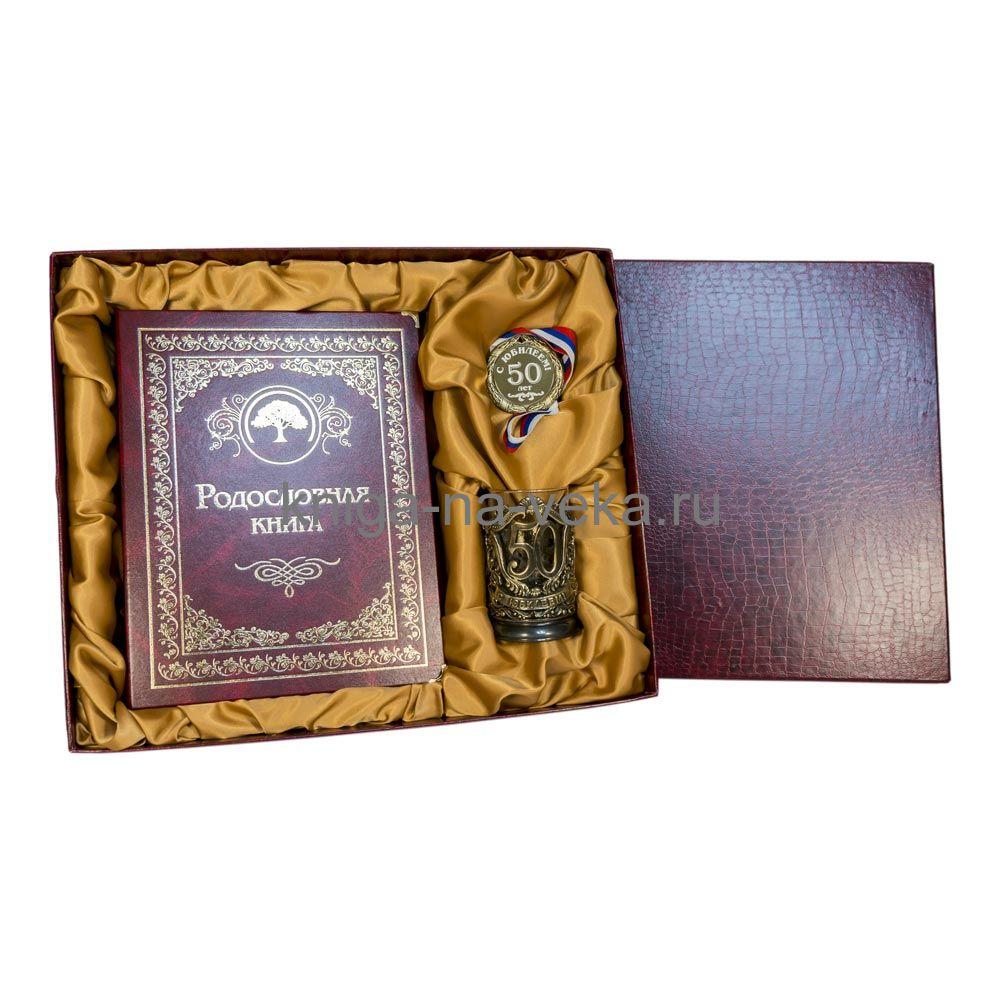 Подарочный набор «Юбилейный» с родословной книгой «Гранатовая»