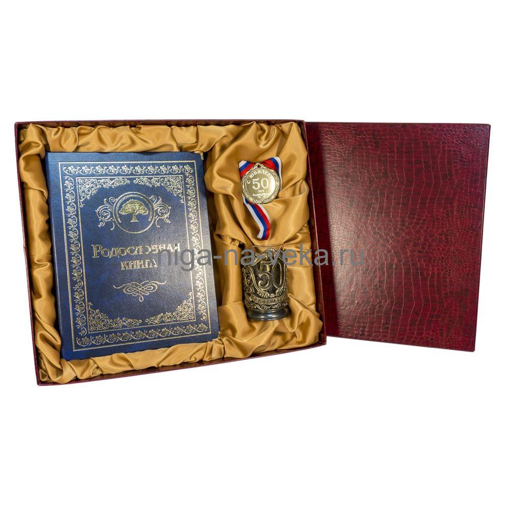 Подарочный набор «Юбилейный» с родословной книгой «Сапфировая»