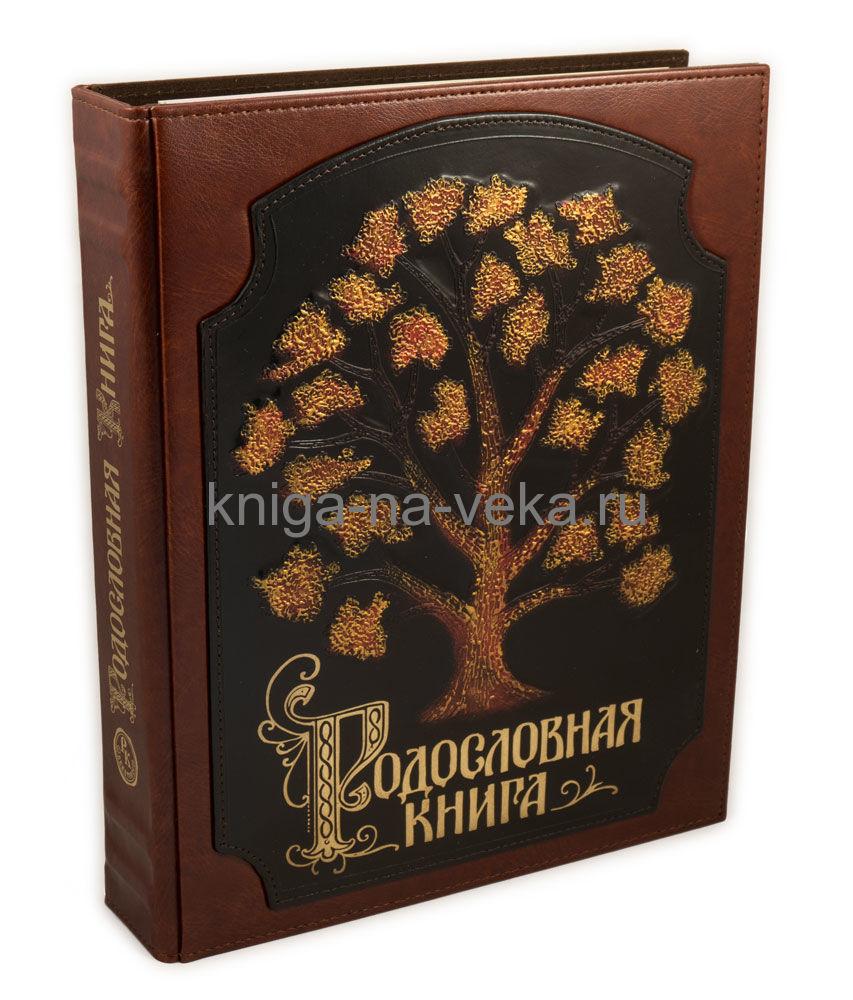 Родословная книга «Древо» в экокже