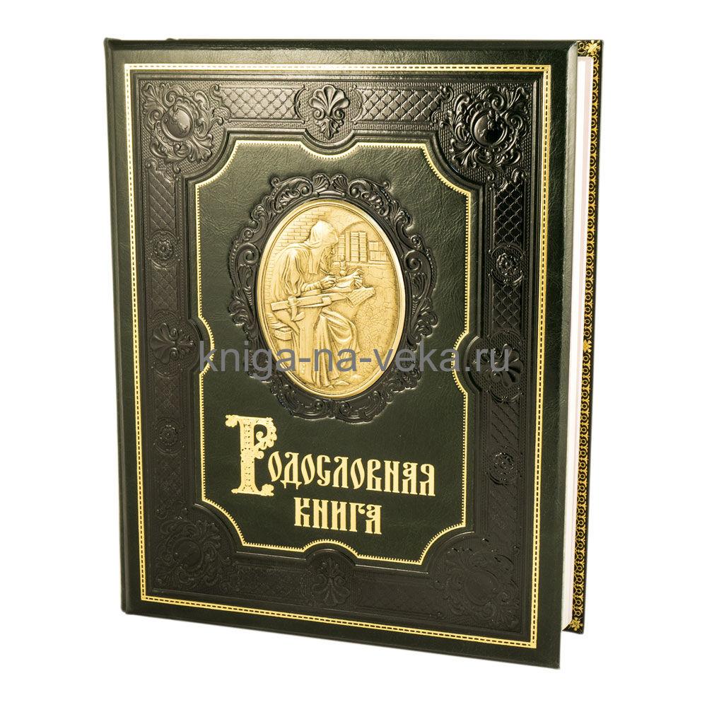 Родословная книга «Ренессанс» (малахит)
