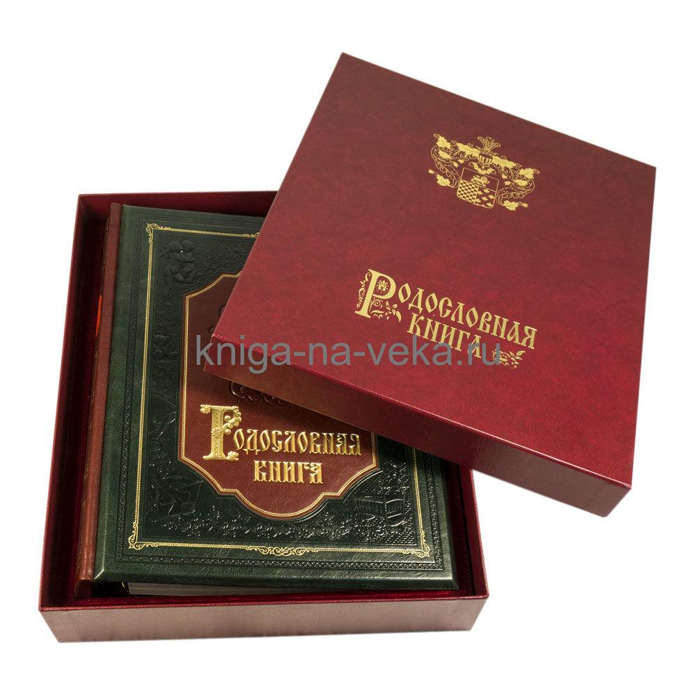 Родословная книга «Картуш» в подарочном футляре
