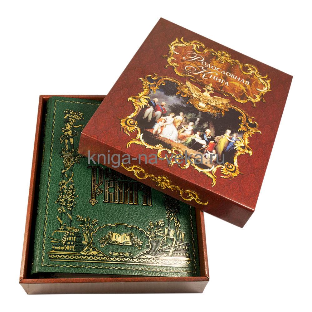 """Родословная книга """"Праздничная"""" (зелёная) в стандартной картонной коробке"""