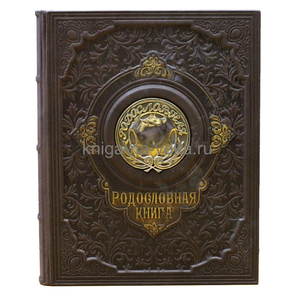 """Родословная книга """"Парадная"""" с бронзовой накладкой"""