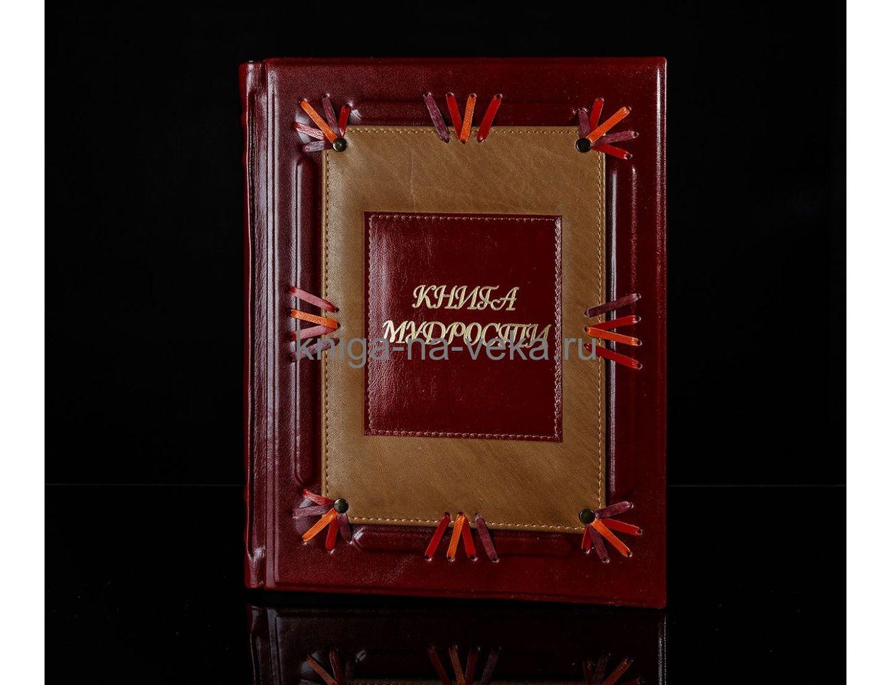 """Книга """"Книга мудрости"""" в кожаном переплёте с росписью (Классическая"""