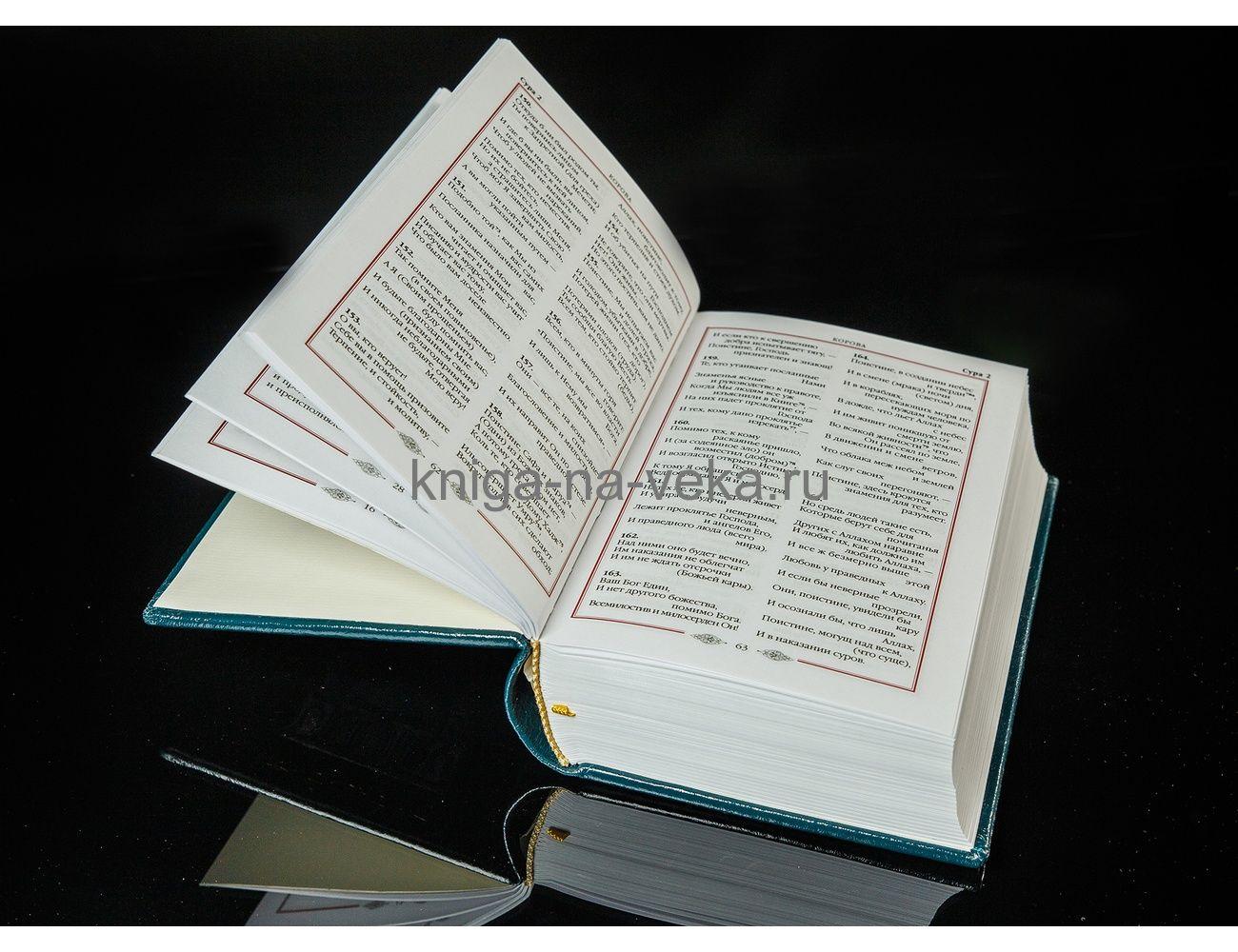 Книга «Коран» в кожаном переплёте с тиснением малого формата