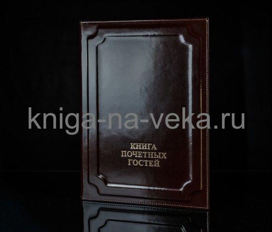 Книга почётных гостей стандартная
