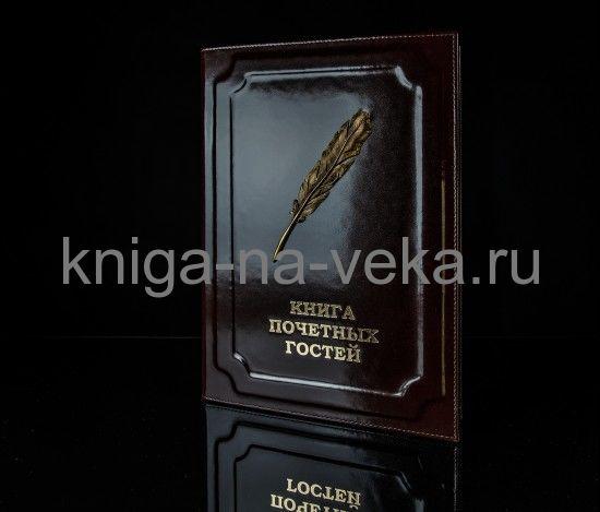 """Книга почётных гостей с бронзовой накладкой """"Перо"""""""