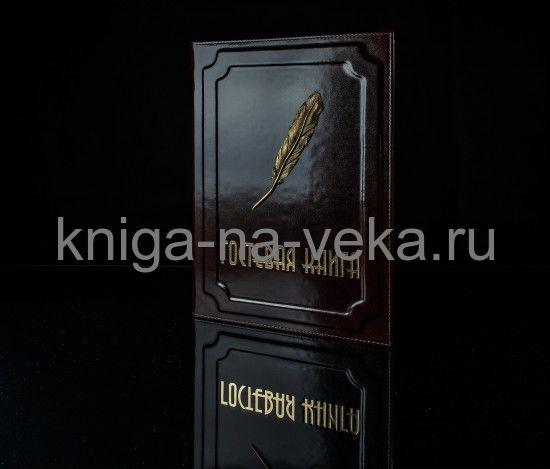 """Гостевая книга с бронзовой накладкой """"Перо"""""""