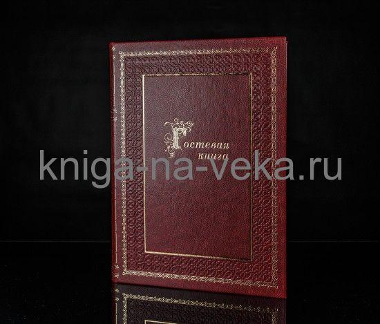 Гостевая книга «Золотая Барокко»Гостевая книга «Золотая Барокко»