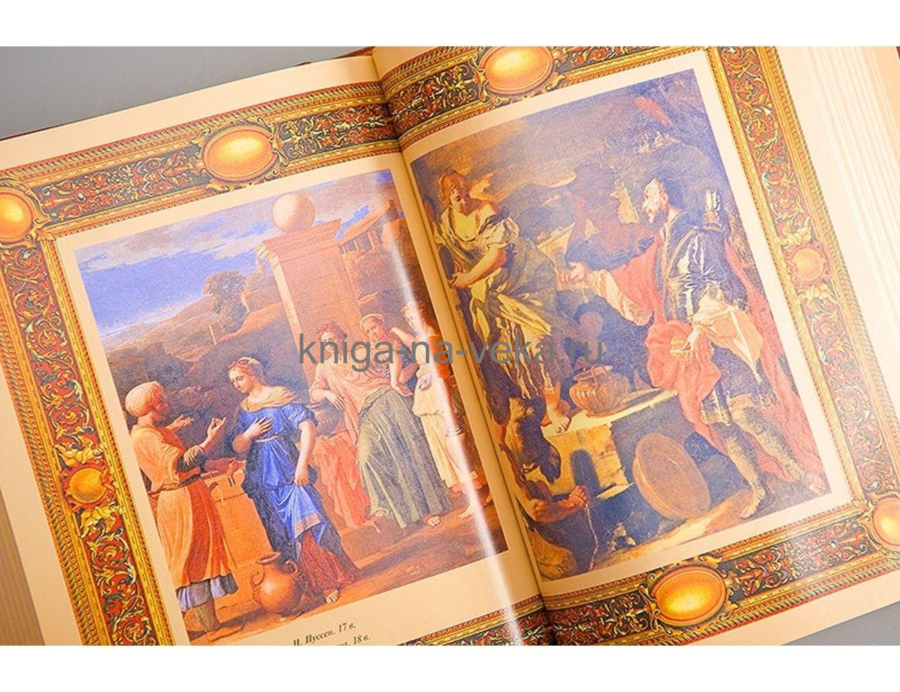 Книга В.П. Бутромеева «Библия. 2000 лет в мировом изобразительном искусстве» в кожаном переплёте с замками